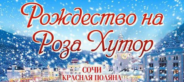 Роза хутор 2017 рождество