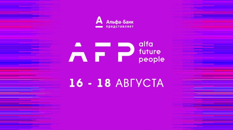 Фестиваль Alfa Future People 2019 (AFP)