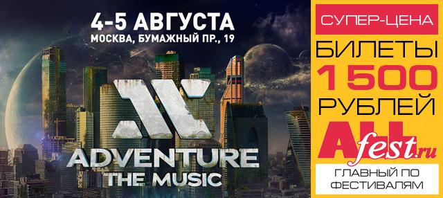 """Фестиваль """"Adventure the Music 2017"""""""