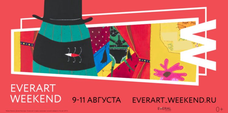 Фестиваль EVERART WEEKEND