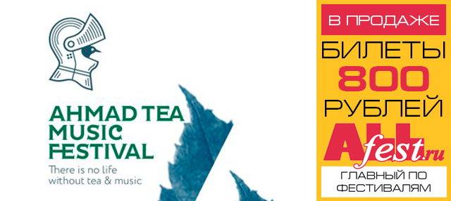 """Ahmad Tea Music Festival 2018"""
