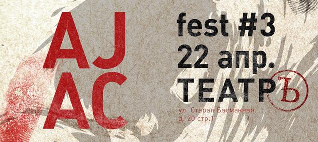 A.J.A.C. Fest 3