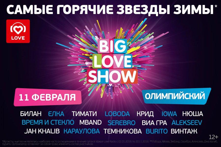 Биг лав шоу 2017 москва купить билет театр официальный сайт афиша на ноябрь 2016