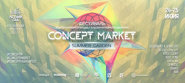 """2Фестиваль альтернативной моды """"Concept Market 2017"""""""