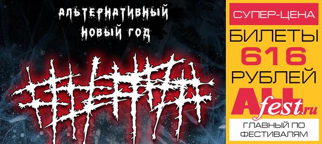 """""""Альтернативный Новый Год 2017"""""""