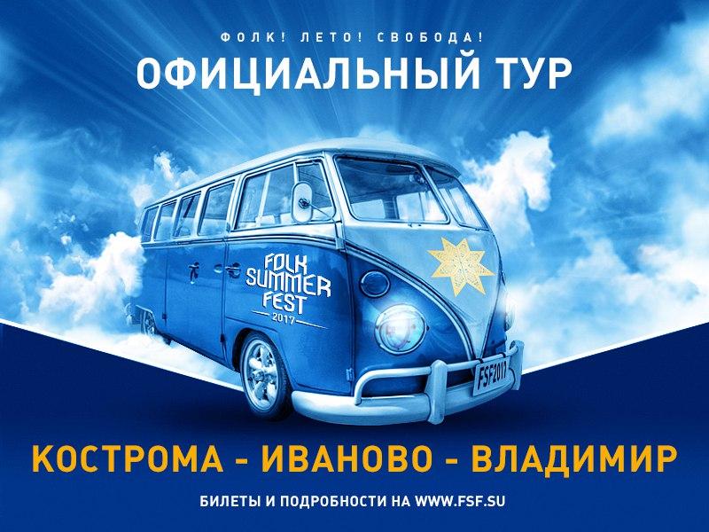 """На фестиваль """"Folk Summer Fest 2017"""" из Костромы, Иваново, Владимира (Автобусный тур)."""