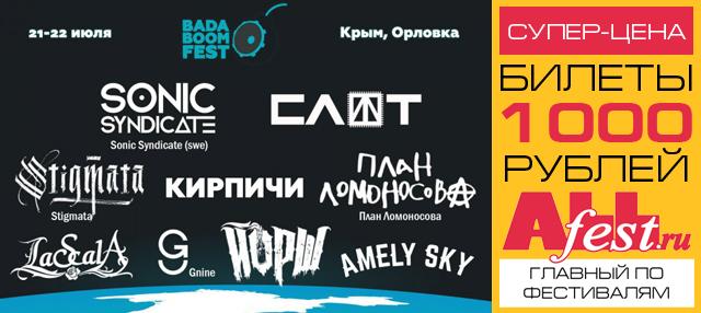 """Фестиваль """"BadaBoomFest 2017"""""""