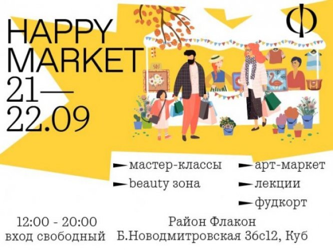 Happy Market 2019: программа арт-ярмарки
