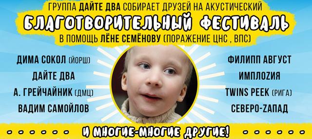 Благотворительный рок-фестиваль в помощь Лёне Семёнову