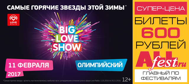 """Big Love Show 2017"""