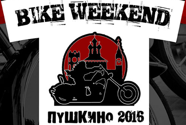 "Фестиваль ""Bike Weekend"""