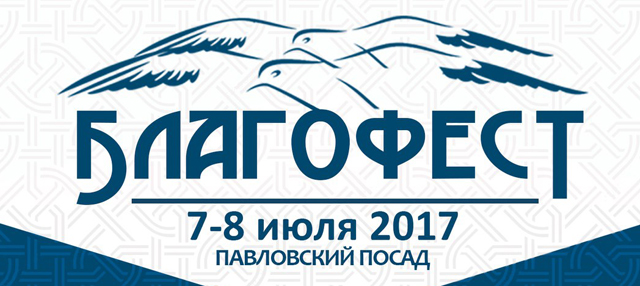 """Фестиваль """"БлагоФест 2017"""""""