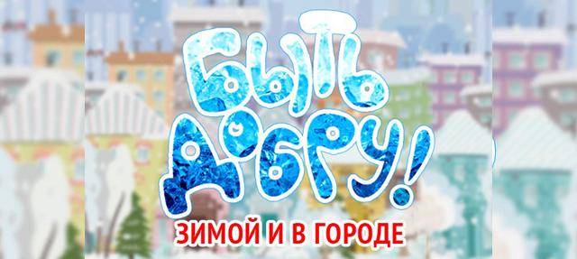 """Фестиваль """"Быть добру!"""" зимой и в городе 2017"""""""
