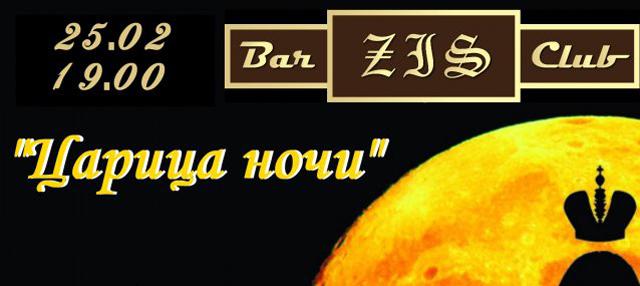 """V отборочный тур фестиваля """"Царица ночи 2017"""""""