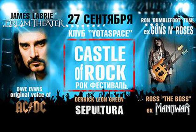 """Фестиваль """"Castle of Rock 2016"""""""