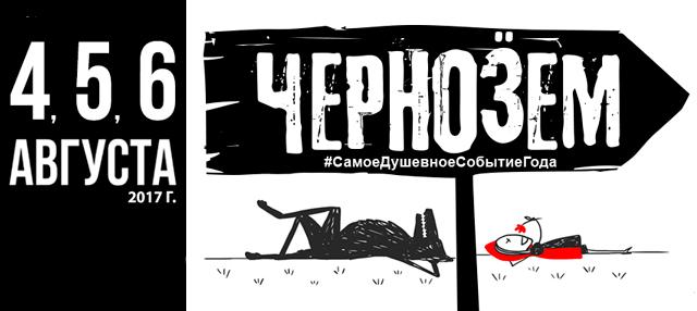 """Фестиваль """"Чернозём 2017"""""""