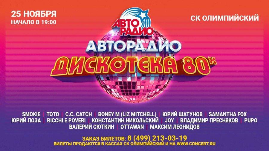 Стоимость билета на концерт авторадио театр москва январь афиша