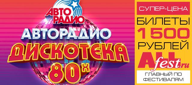 """Фестиваль Авторадио """"Дискотека 80-х в Олимпийском 2017"""""""