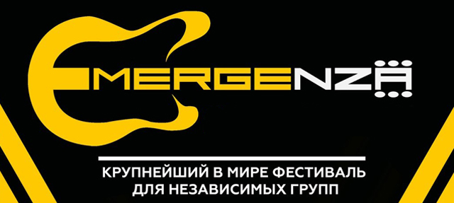 """Фестиваль """"Emergenza 2017"""": отборочные туры"""