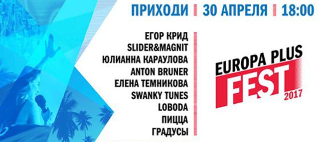 "Фестиваль ""Europa Plus Fest 2017"" в Сочи"