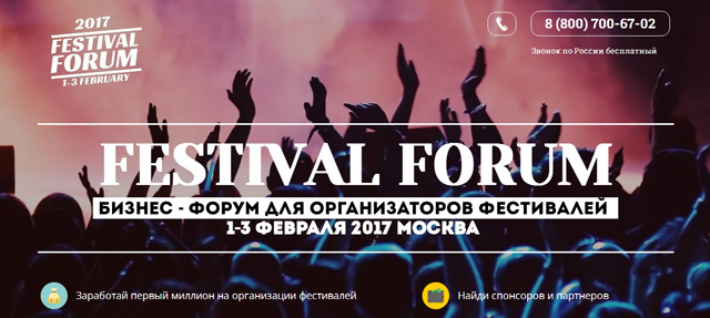"""Festival Forum 2017"""
