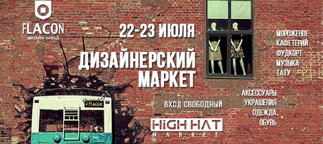 """High Hat Market 2017"" на дизайн-заводе ""Flacon"""