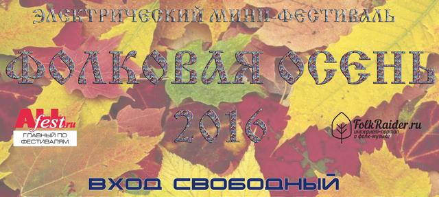 """Фестиваль """"Фолковая осень 2016"""""""