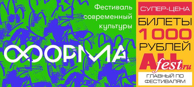 """Фестиваль """"Форма 2017"""""""