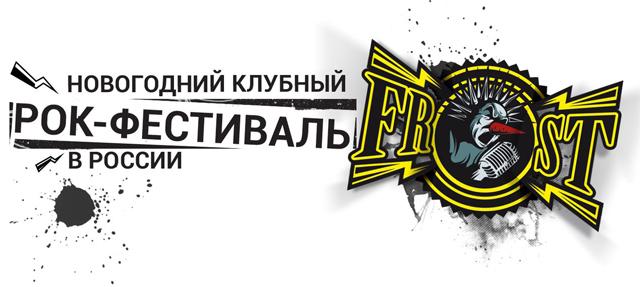 """Фестиваль """"Frost Fest 2017"""""""