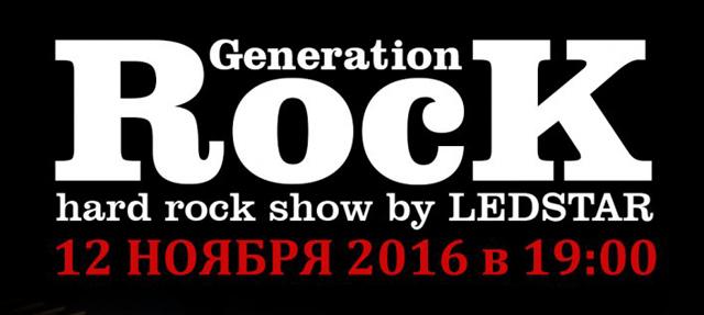 """Фестиваль """"Generation Rock 2016"""""""
