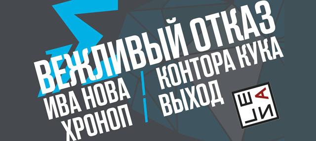 """Фестиваль """"Геометрии - 15 лет"""""""