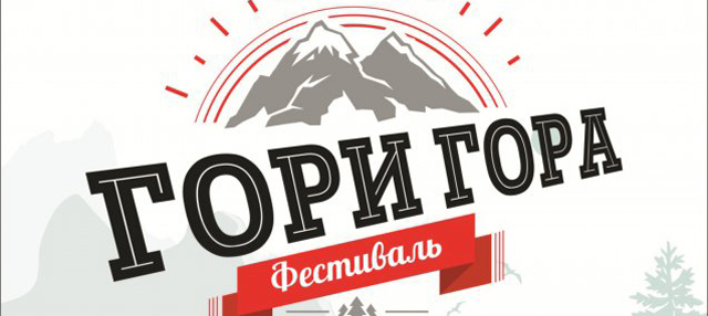 "Фестиваль ""Гори Гора 2017"""