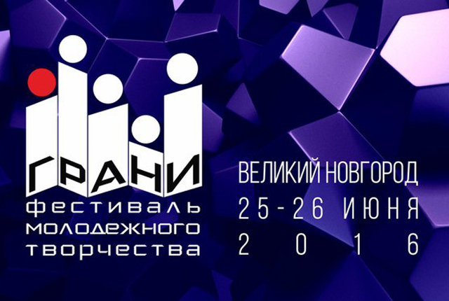 """Фестиваль """"Грани 2016"""""""