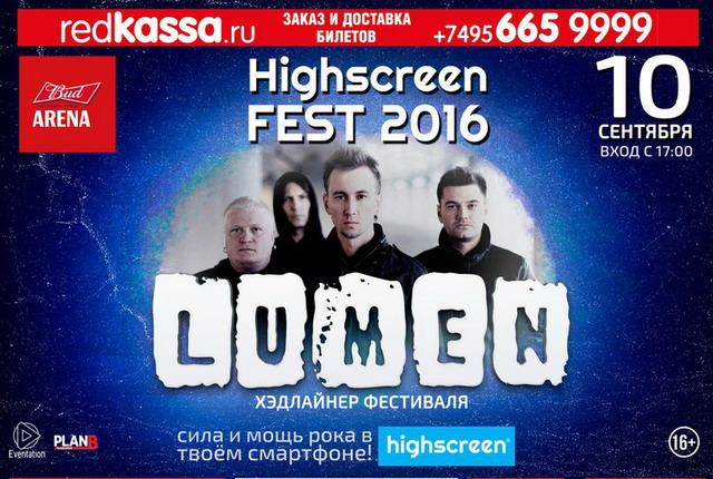 """Фестиваль """"Highscreen Fest"""""""