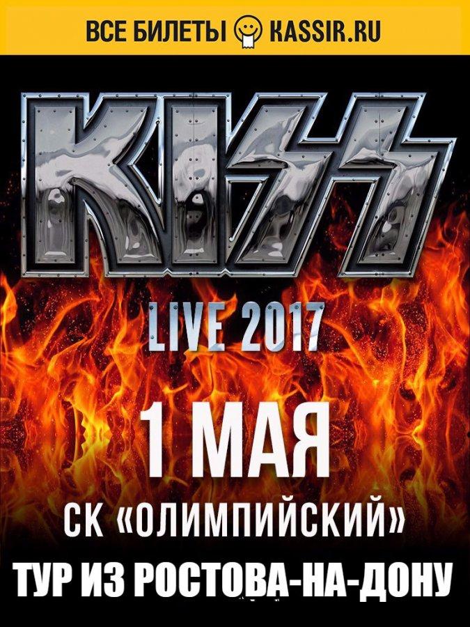 """Агентство SHOW TOURS предлагает стать участником автобусного тура на концерт """"KISS""""."""