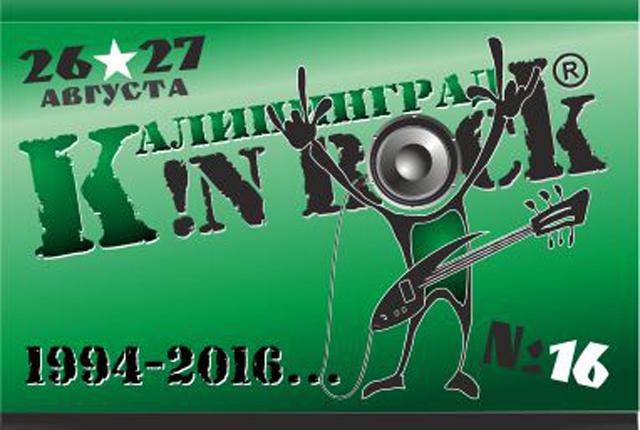 """Фестиваль """"K!nRock'16"""""""