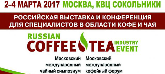Russian Coffee and Tea Industry Event 2017