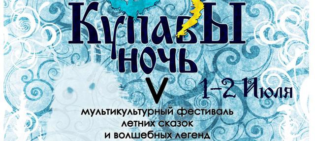 """Фестиваль """"Купавы Ночь 2017: песнь далеких ветров"""""""