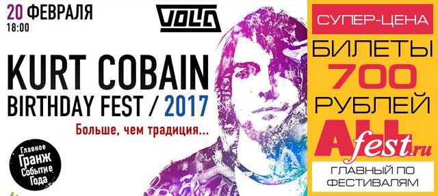 "Фестиваль ""Kurt Cobain Birthday Fest 2017"""