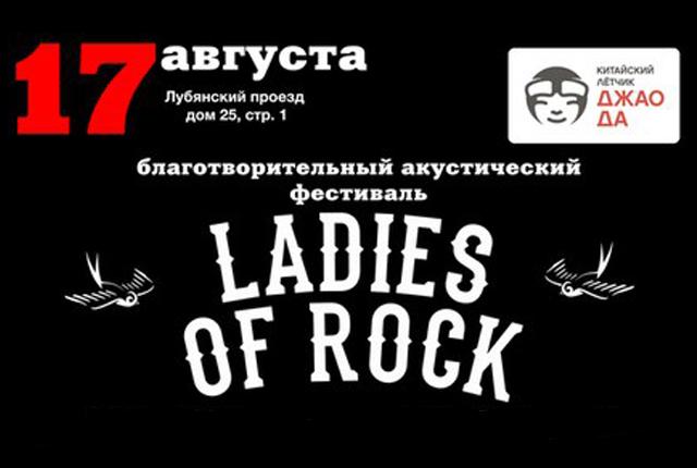 """Фестиваль """"Ladies of Rock 2016"""""""