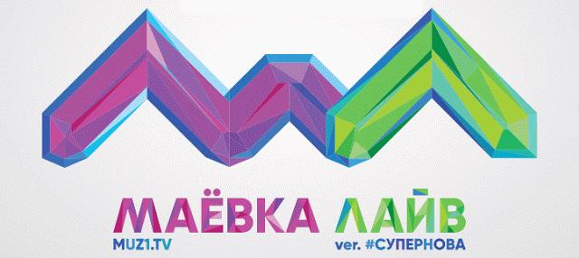 """Фестиваль """"Маёвка Лайв 2017"""""""