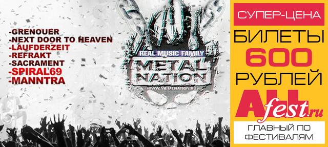 "Фестиваль ""Metalnation 2016"""