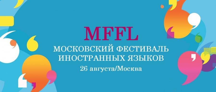 Московский фестиваль иностранных языков MFFL