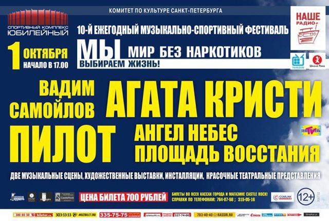 """Фестиваль """"Мир без наркотиков 2016"""""""