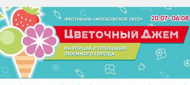"""Фестиваль """"Московское Лето. Цветочный джем 2017"""""""
