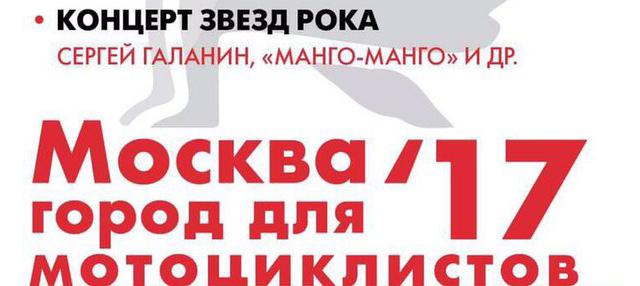 """Фестиваль """"Москва - город для мотоциклистов 2017"""""""