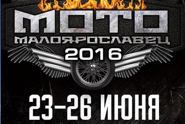 Мото-Малоярославец 2016