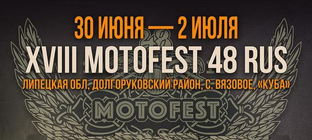 """Фестиваль """"MotoFest 2017"""""""