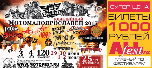 "Фестиваль ""Мото-Малоярославец 2017"""