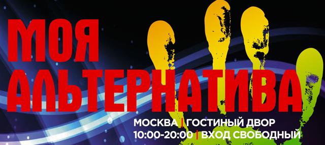 """Фестиваль """"Моя альтернатива 2017"""""""